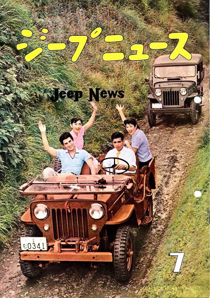 JeepNews7Cover.JPG